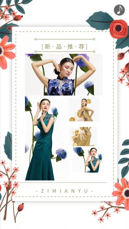 紫棉语与你邂逅2020年春夏新品发布会