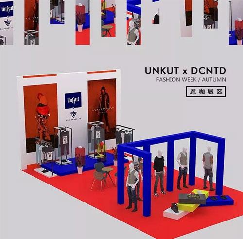 UNKUT恩咖携手新伙伴DCNTD 空降第24届虎门国际服交会
