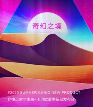 奇幻之境 2020夏季卡尼�W新品�l布��