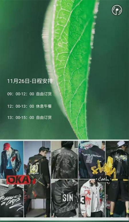 99CM[春�A暖�]11月25-26日春季����