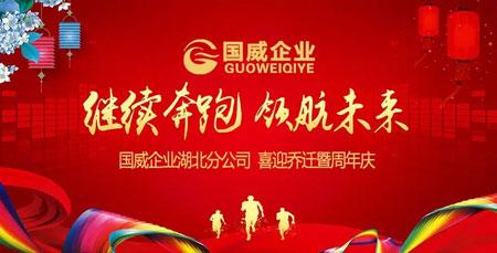 国威企业 湖北分公司乔迁暨周年庆发布会圆满召开