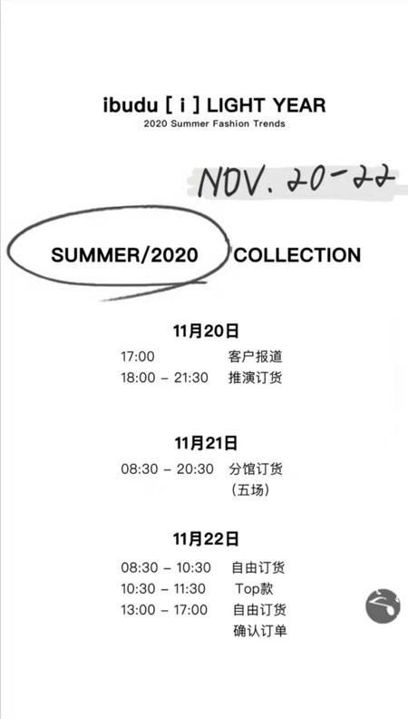 ibudu 2020夏季新品发布会 邀请函