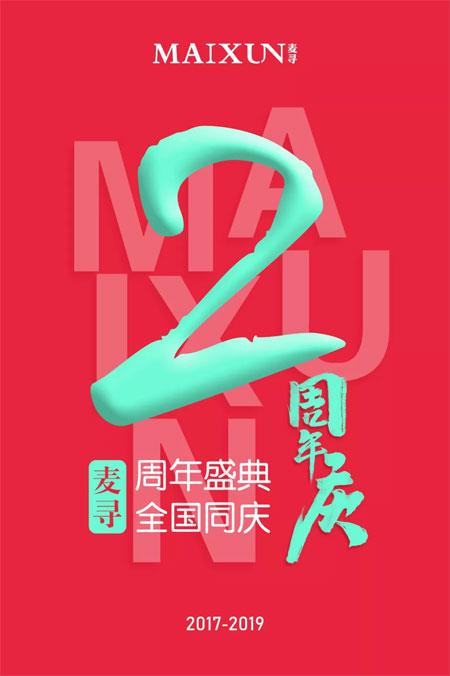 MAIXUN   麦寻品牌2周年盛典,全国同庆