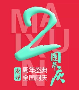 MAIXUN | 麦寻品牌2周年盛典,全国同庆