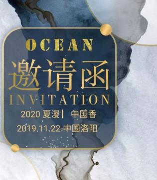 """2020夏季""""夏漫 中国香""""新品发布会"""