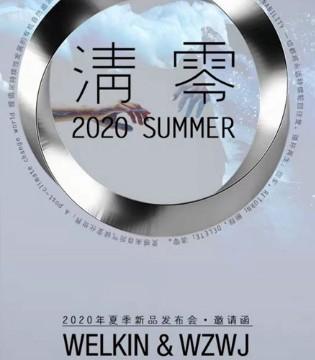 WELKIN & WZWJ 2020夏季订货会邀请函