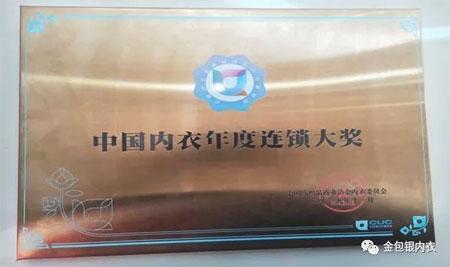 金包银荣获第102届中针会颁发的诸多奖项