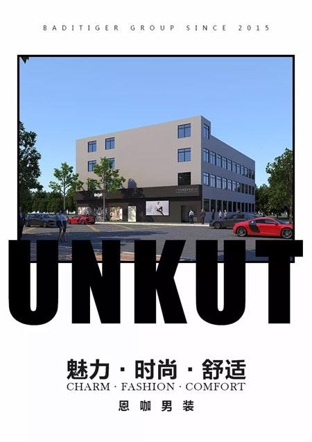 UNKUT恩咖携手新伙伴 空降第24届虎门国际服装交易会