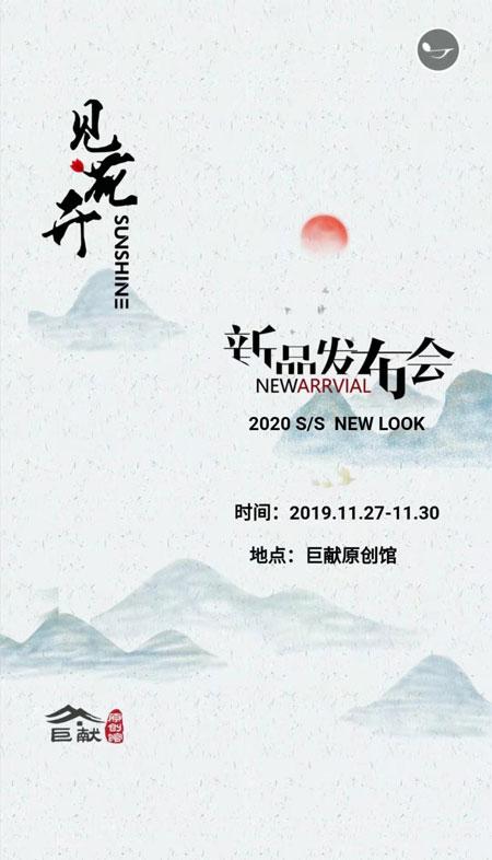 见 ・ 花开2020 S/S新品发布会 诚邀您前来