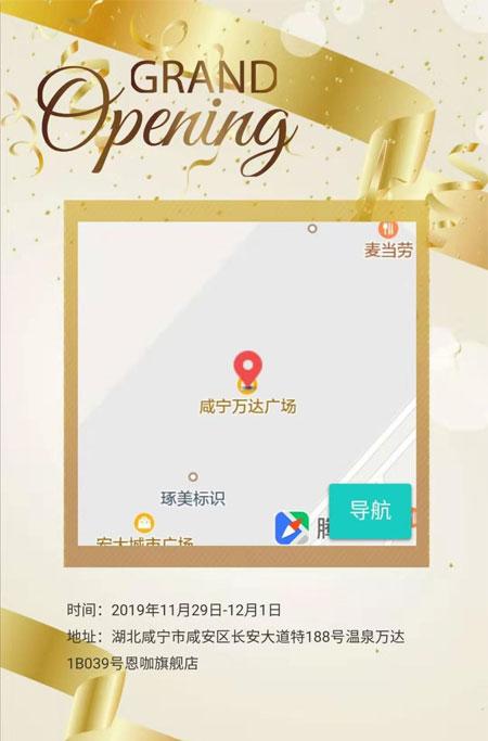 一大印记 恩咖旗舰店在咸宁市咸安区盛大开业