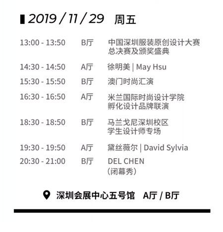 第21届深圳国际服装博览会、原创设计时装周即将开幕!