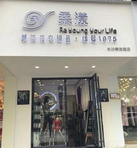 喜讯 柔漾专卖店盛大开业引爆长沙