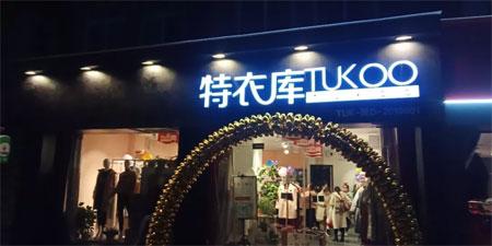 特衣库陕西咸阳永寿店   盛大开业