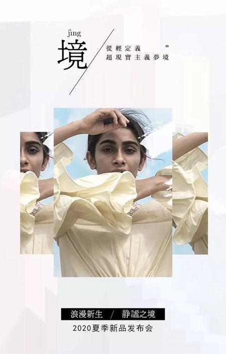 "XIWU   ""境""2020夏新品发布会即将开幕"