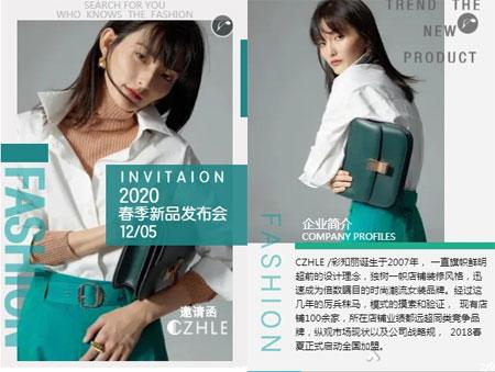 CZHLE彩知丽2020春季新品发布会 即将盛大开幕