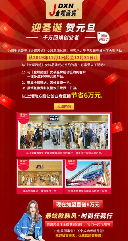 金蝶茜妮2020元旦创业大礼包 加盟创业开店直省6万元!
