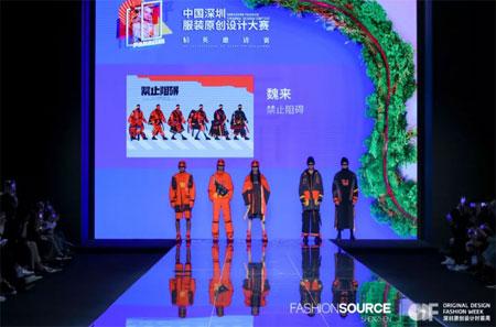 2019中国深圳服装原创设计大赛――精英邀请赛完美收官!