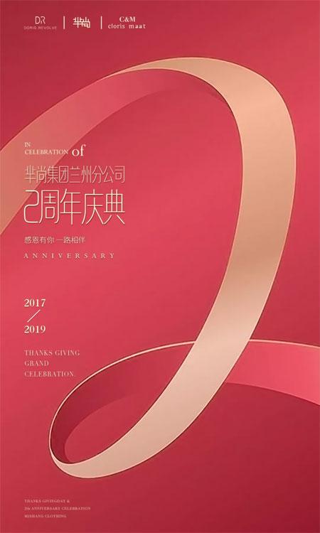 感恩节 感谢有你 祝贺芈尚集团兰州分公司成立2周年