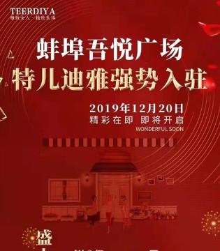 喜报来了 特儿迪雅即将强势入驻蚌埠吾悦广场!