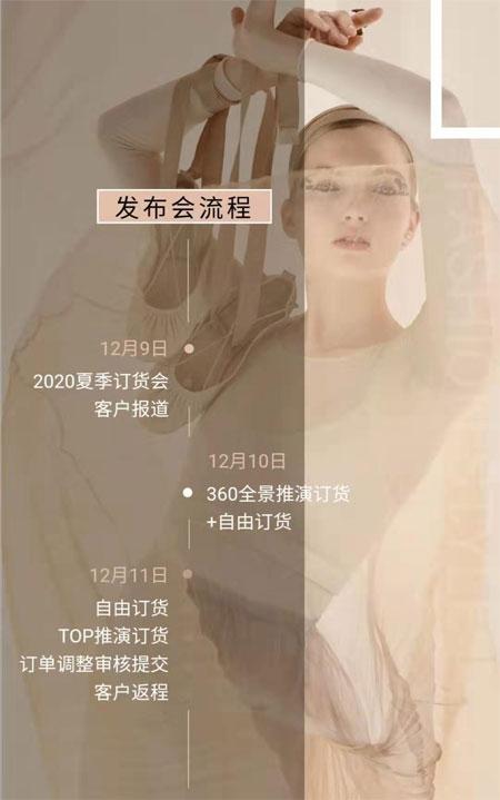 21世纪20年代 婉枫跨年代的新品发布会