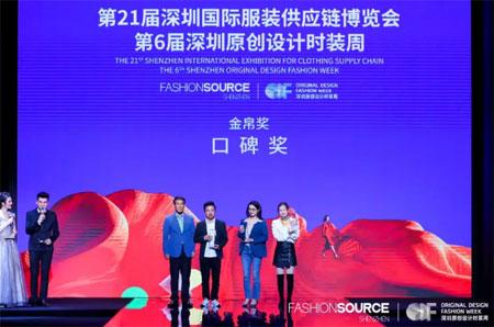 第21届深圳国际服装博览会 原创设计时装周圆满落幕!