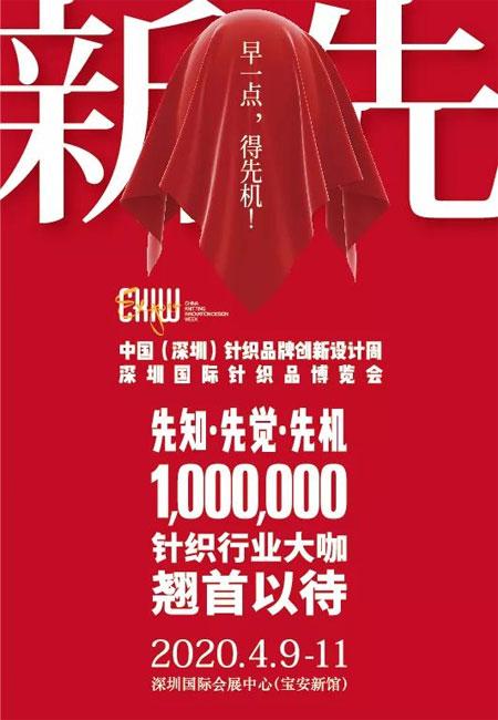 重磅!英其尔针织参展CKIW深圳针博会!