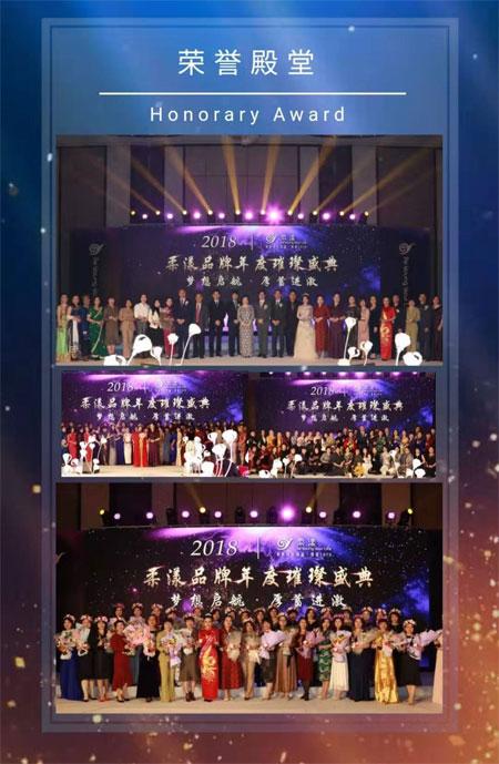 """2019柔漾品牌""""蓄势博发 砥砺前行""""年度盛典即将开办"""