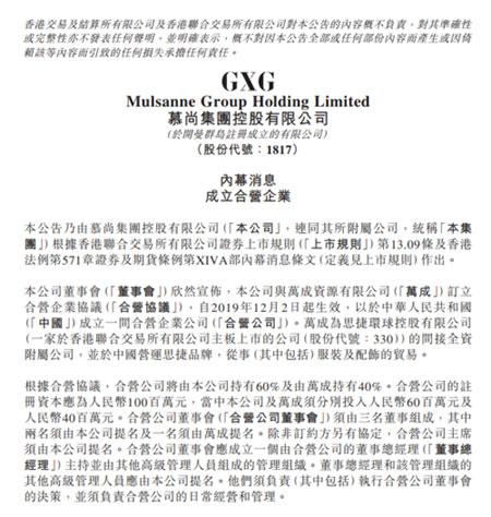 GXG母公司将与Esprit成立合资公司 负责经营其中国业务
