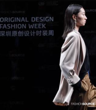 回顾 三大动作全方位解读第Fashion Source 2019秋季展