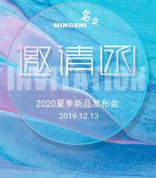 名副其实・信赖一生 MINGSHI名实2020夏季新品发布会