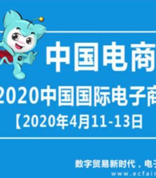 2020义乌电商展展位销售逾八成 广泛商机不可错过!