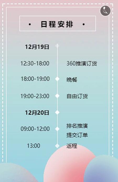"""""""追&梦""""  宛若妃2020夏季新品发布会即将开展"""