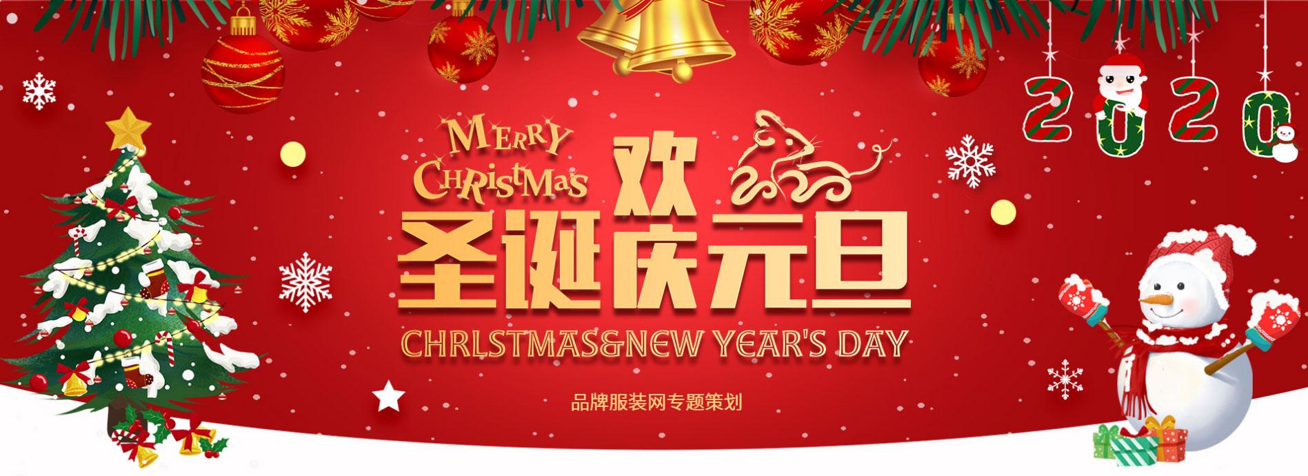 圣诞元旦双节同庆 开启你的2020潮流新风尚