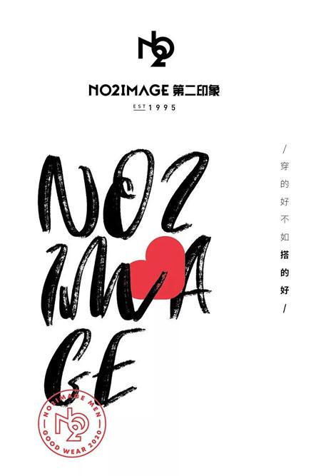 第二印象展�d以「�x式・感」�橹黝}呈�F2020春夏新品