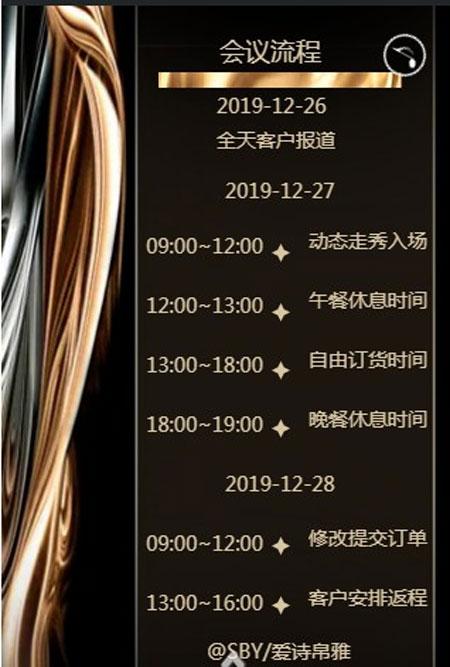 爱诗帛雅2020夏季新品发布会即将开启