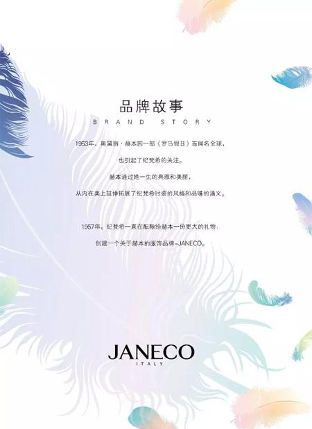 吉蔻JANECO亚龙湾壹号小镇奥特莱斯店盛大开业了