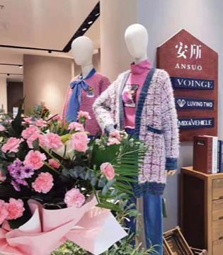 热烈祝贺ANSUO安所时尚女装 在呼和浩特隆重开业