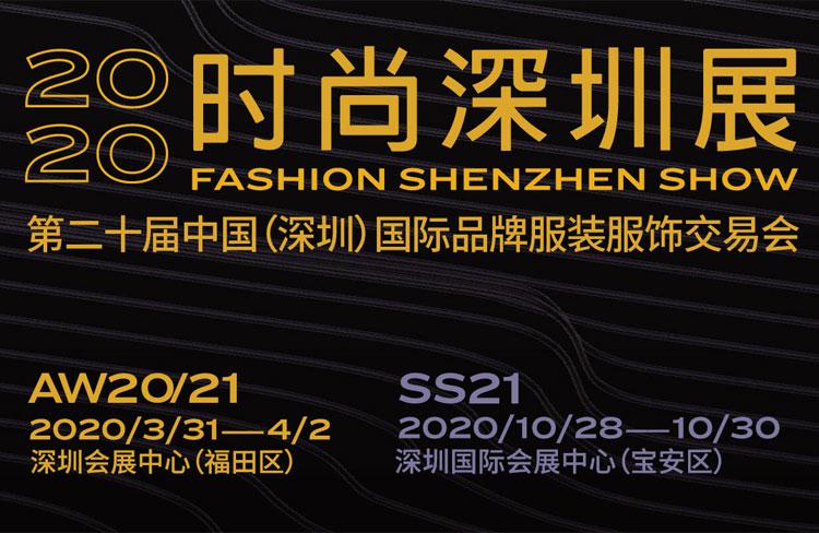 2020时尚深圳展暨中国(深圳)国际品牌服装服饰交易会