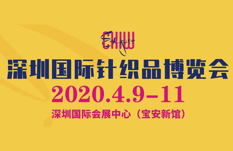 中国(深圳)针织品牌创新设计周暨深圳国际针织品博览会(CKIW EXPO)