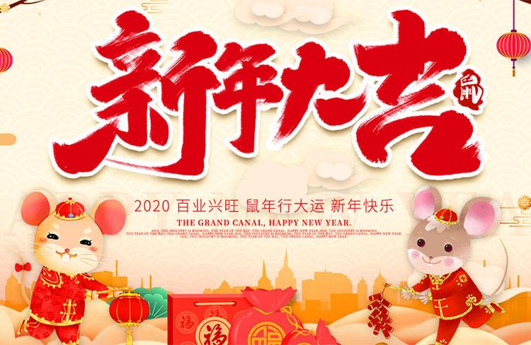 2020鼠年新春大拜年专题策划