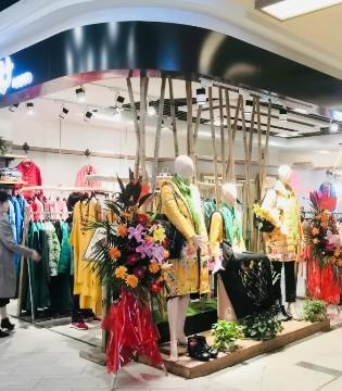 新店开业 恭祝广州番禺曼茜纱服饰开业大吉
