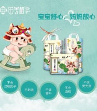 展商推荐 田字格 中国人自己的母婴品牌(一)