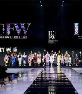 2019中国西南少儿时装设计总决赛暨颁奖典礼圆满收官!