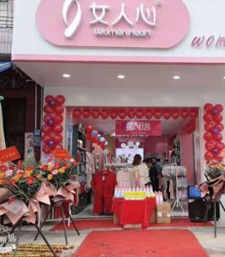 女人心品牌广西贺州市莲塘镇新店开业