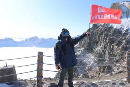 -26℃ 8级大风 红豆登峰助力攀登者登顶雪山