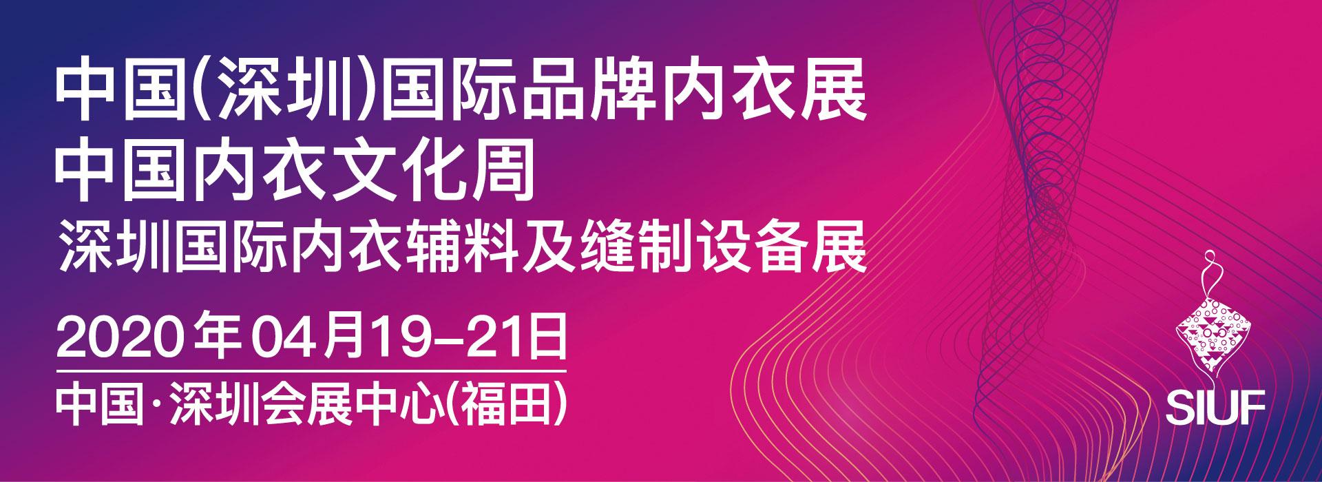 中国(深圳)国际品牌内衣展暨中国内衣文化周