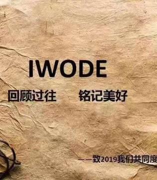 IWODE定制服饰:回顾过往铭记美好 迈向更辉煌的2020