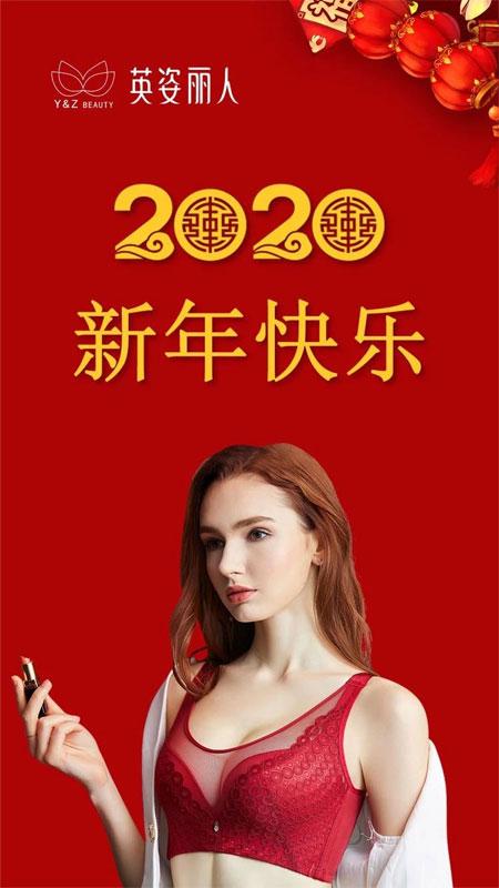 2020年愿英姿丽人的朋友们一切都好!