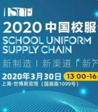 2020校服供应链大会助力品牌变革创新 致胜校服市场