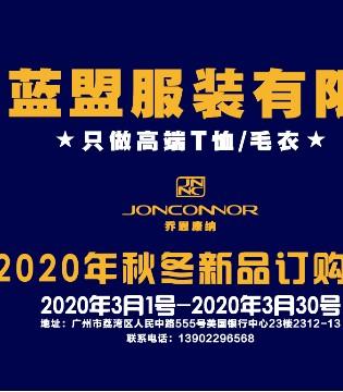 热烈预祝乔恩康纳品牌2020秋冬订货会即将开启